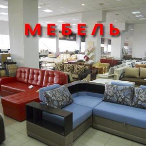Магазины мебели Мегиона