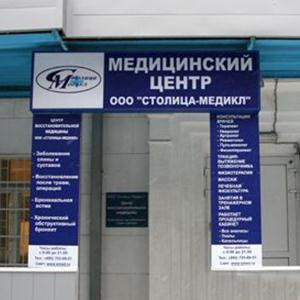 Медицинские центры Мегиона