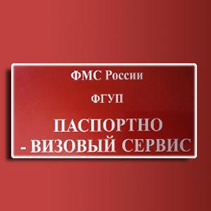 Паспортно-визовые службы Мегиона