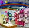 Детские магазины в Мегионе